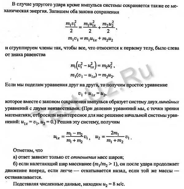 525 задача Черноуцан