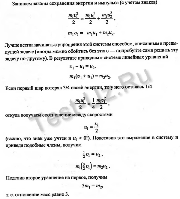 526 задача Черноуцан