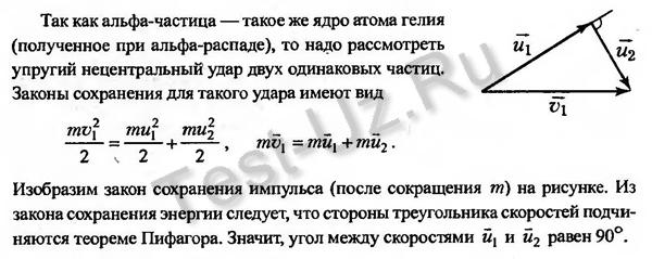 531 задача Черноуцан