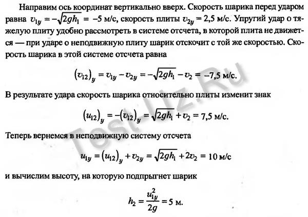 537 задача Черноуцан