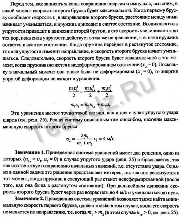 546 задача Черноуцан