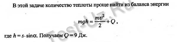 559 задача Черноуцан