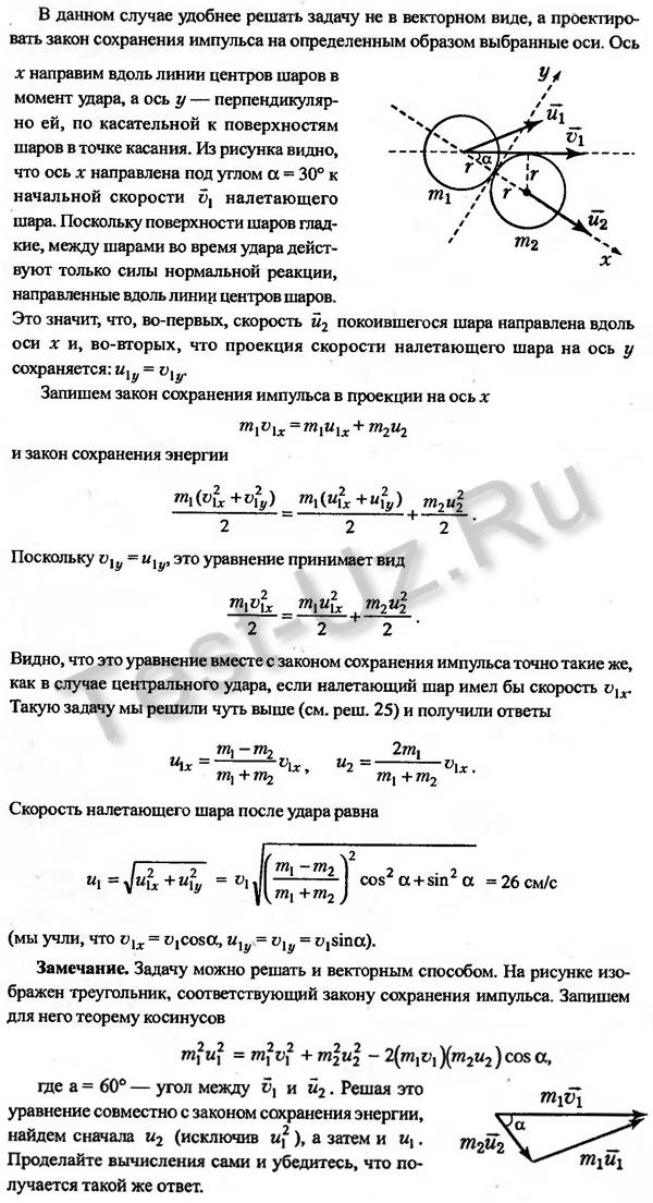 535 задача Черноуцан