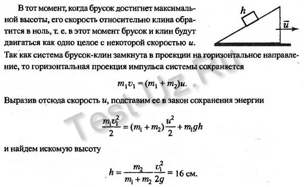 541 задача Черноуцан