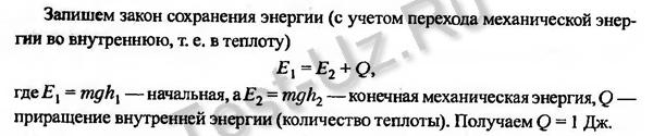 551 задача Черноуцан