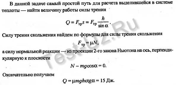 562 задача Черноуцан