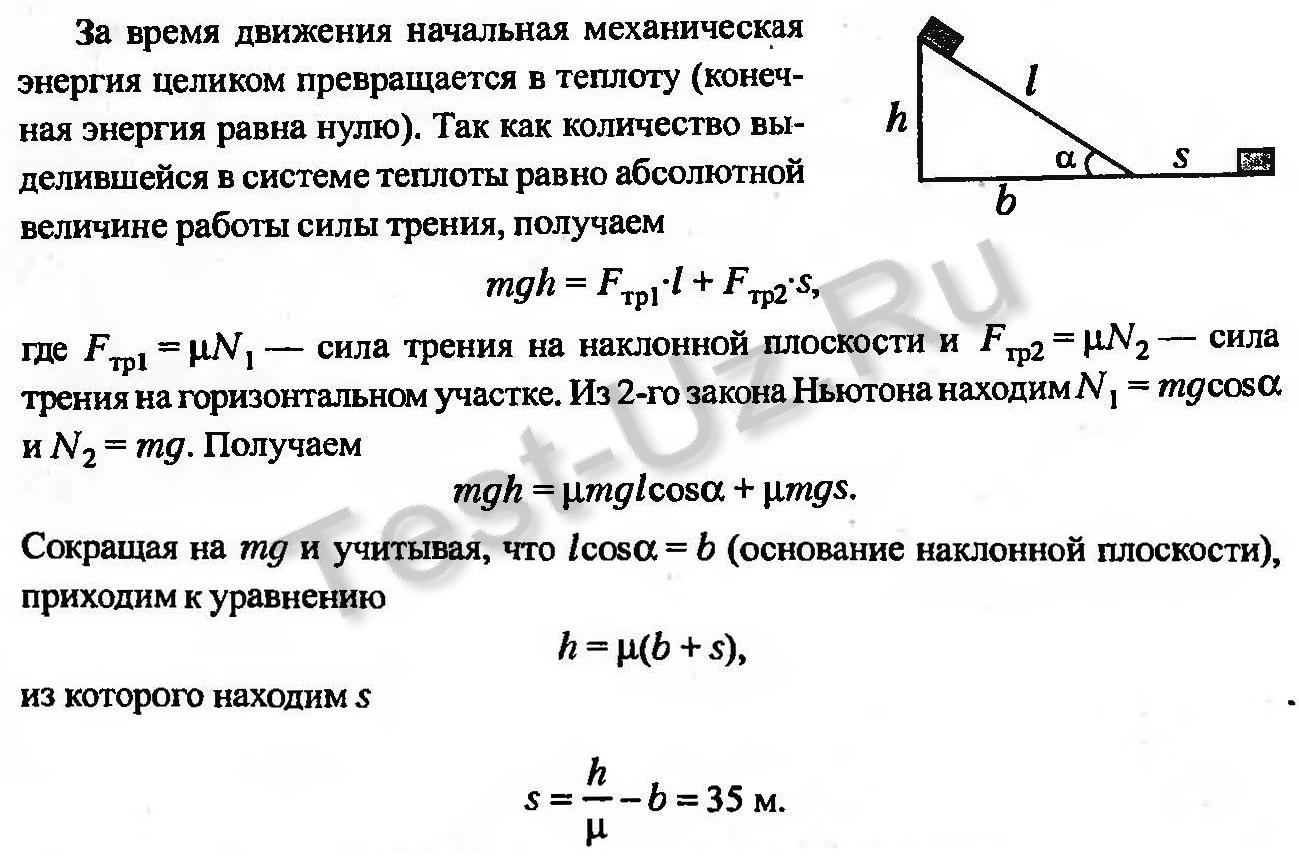 565 задача Черноуцан
