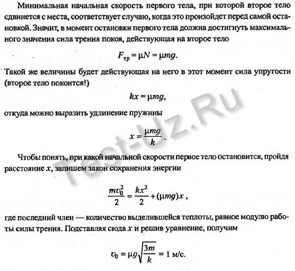 572 задача Черноуцан