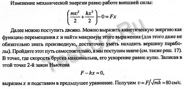 575 задача Черноуцан