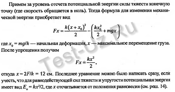 578 задача Черноуцан