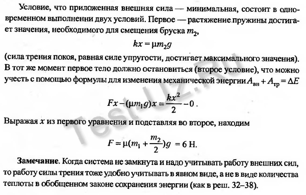 583 задача Черноуцан