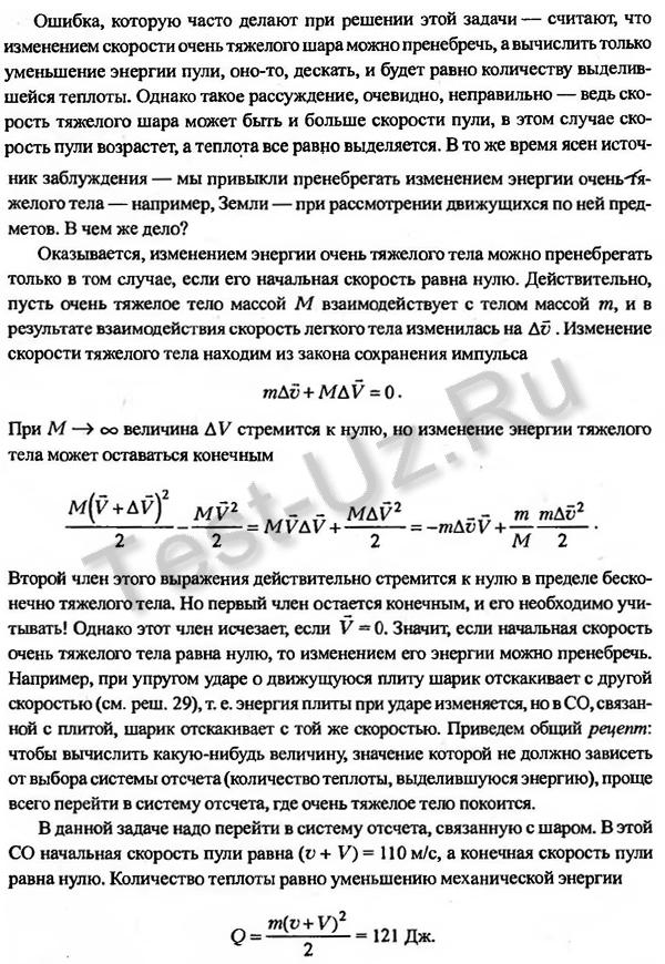 596 задача Черноуцан