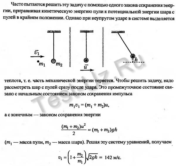 600 задача Черноуцан