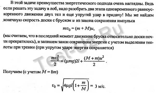 610 задача Черноуцан