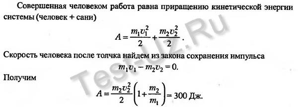 614 задача Черноуцан