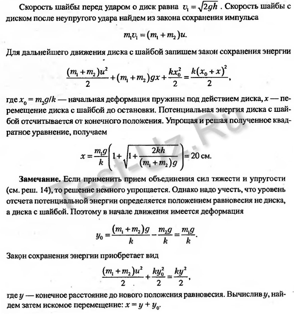 604 задача Черноуцан