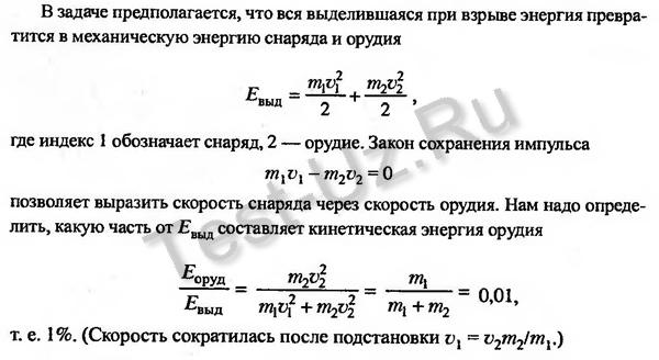 613 задача Черноуцан