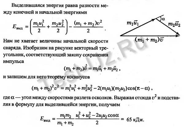 619 задача Черноуцан