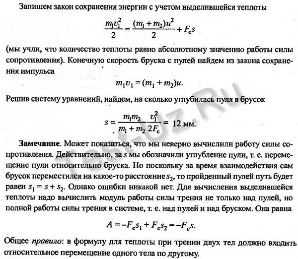 607 задача Черноуцан