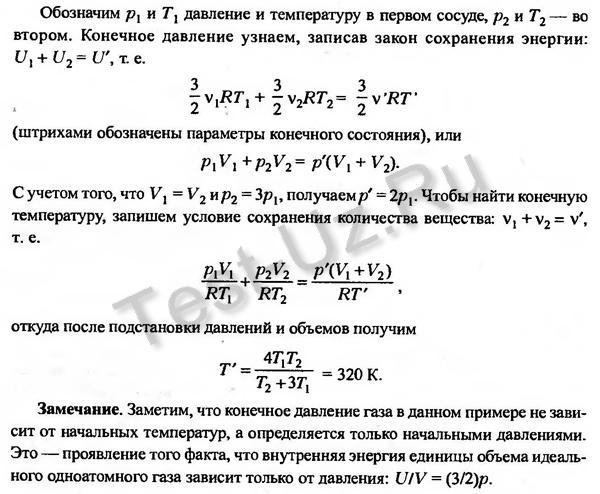 1002 задача Черноуцан