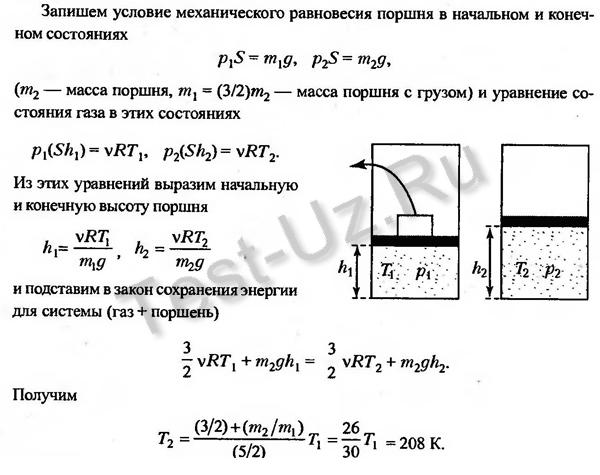 1006 задача Черноуцан