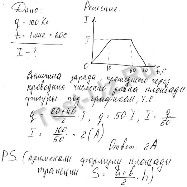 1253 задача Черноуцан