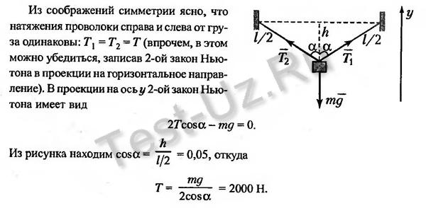 635 задача Черноуцан