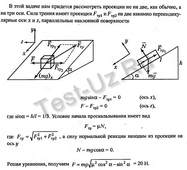 650 задача Черноуцан