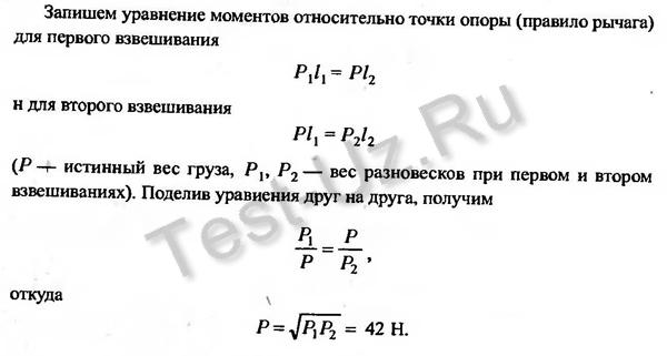 664 задача Черноуцан