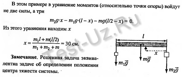 667 задача Черноуцан