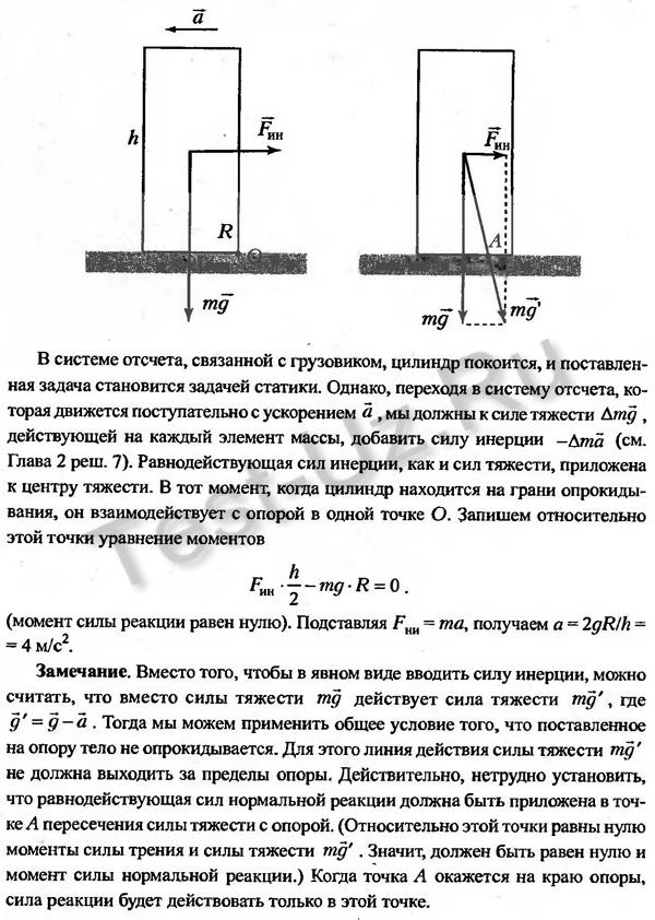 686 задача Черноуцан
