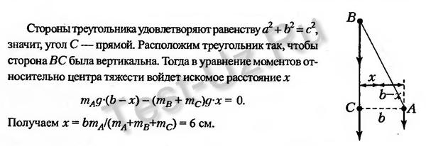 698 задача Черноуцан