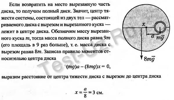 702 задача Черноуцан