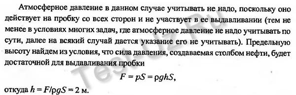 709 задача Черноуцан