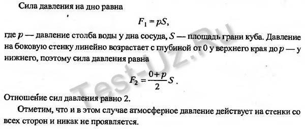 717 задача Черноуцан