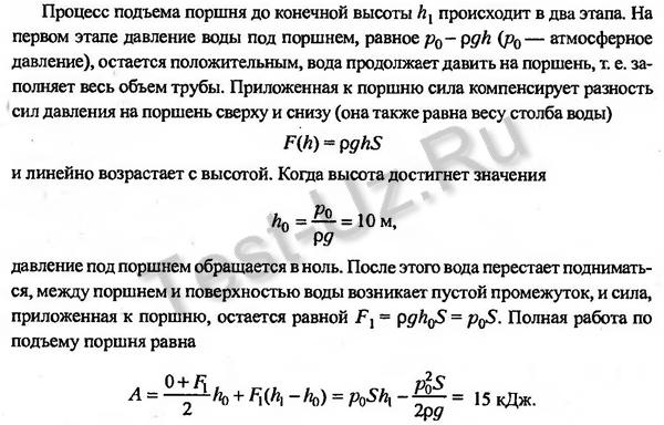 720 задача Черноуцан