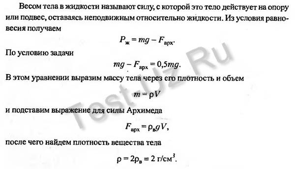 737 задача Черноуцан