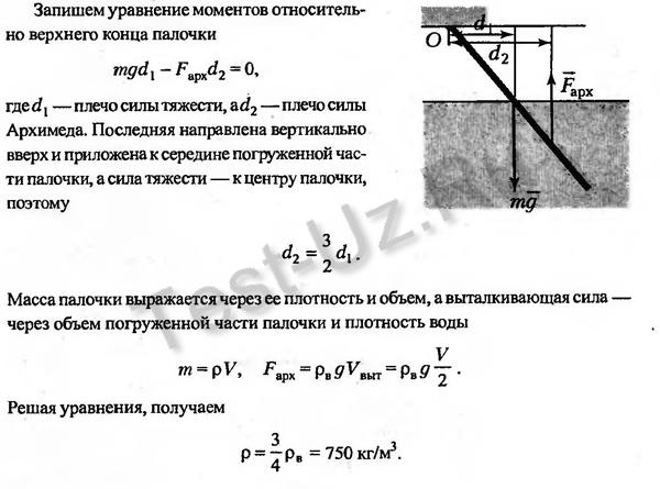 755 задача Черноуцан