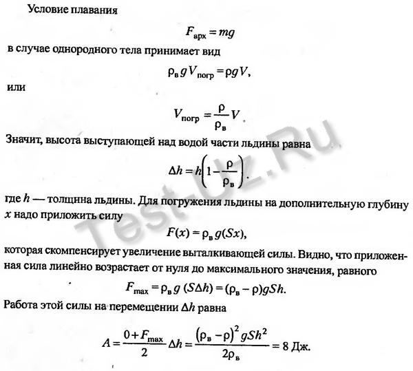 771 задача Черноуцан