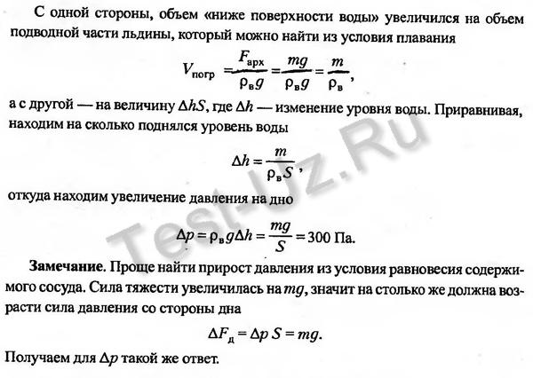 776 задача Черноуцан