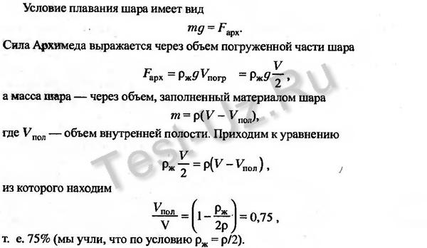785 задача Черноуцан