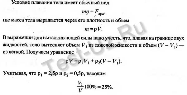 788 задача Черноуцан