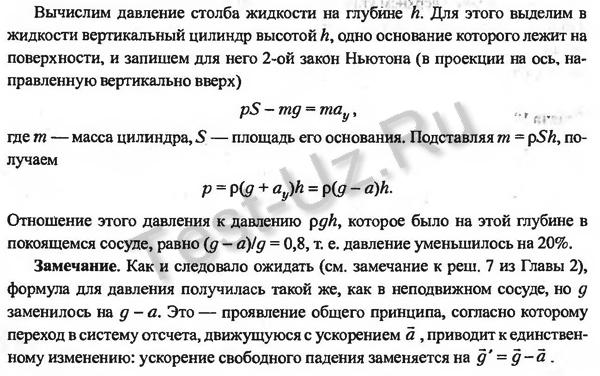 793 задача Черноуцан