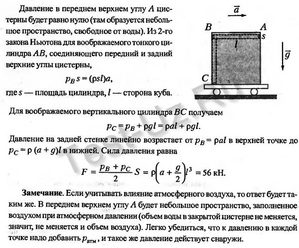 794 задача Черноуцан