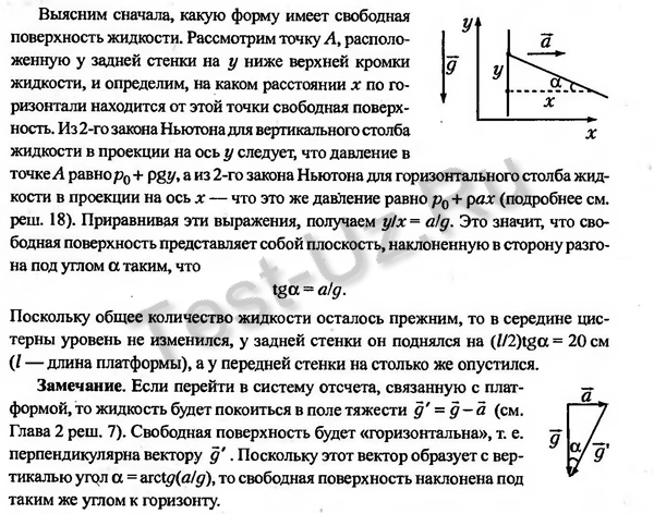 796 задача Черноуцан