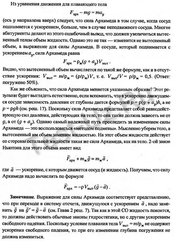 798 задача Черноуцан