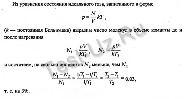 812 задача Черноуцан