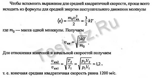 818 задача Черноуцан