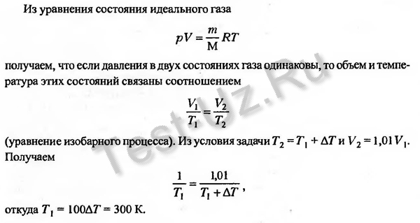 822 задача Черноуцан