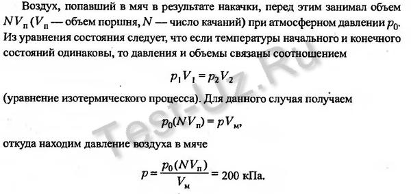 837 задача Черноуцан